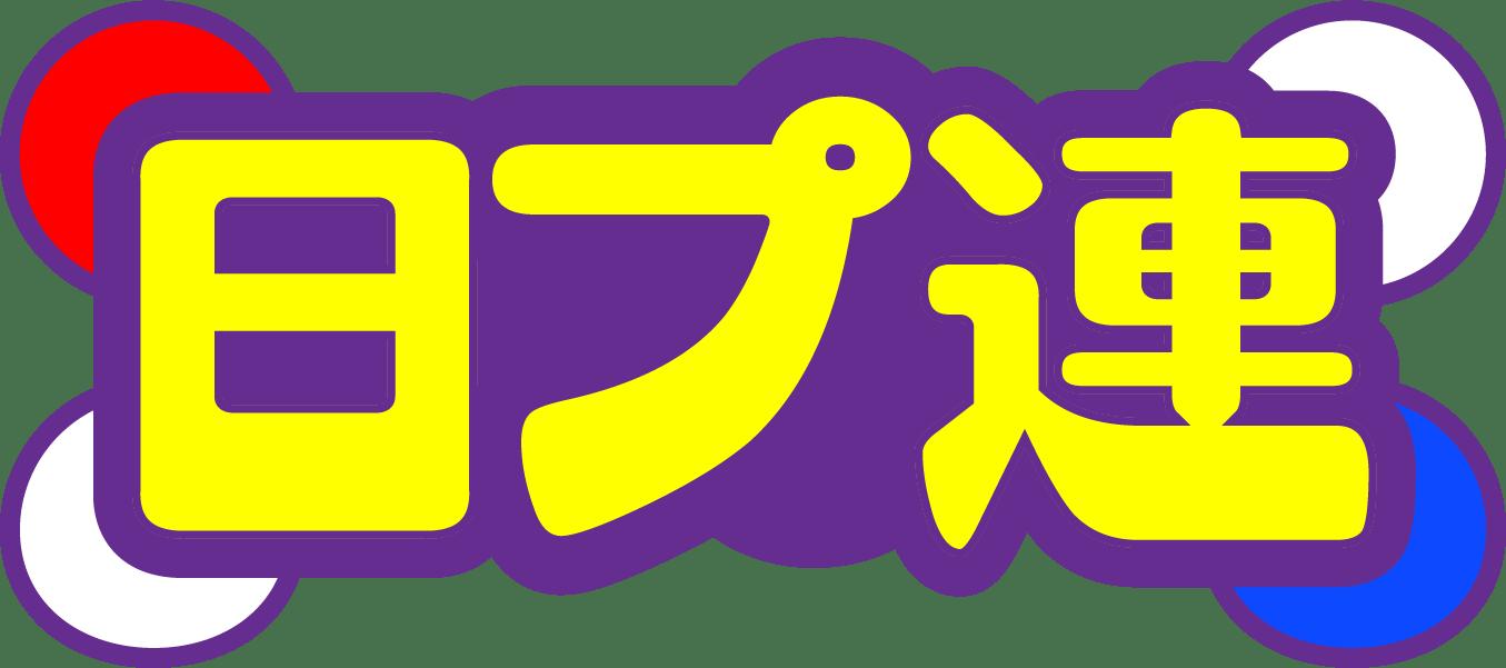 日プ連〜日本プロレス連絡所〜